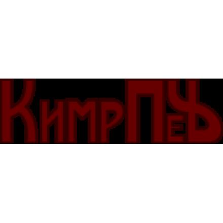 КИМРПЕЧЬ (Россия)